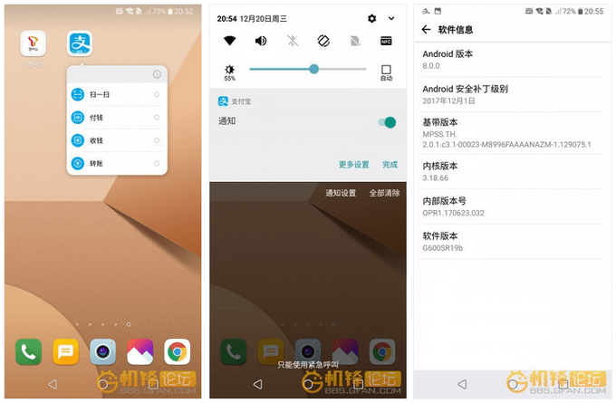 LG G6 Android Oreo Beta Chinese Forum