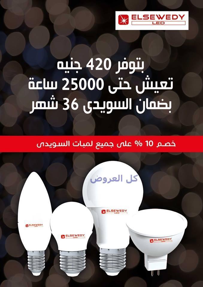 عروض اسواق العثيم من 1-10-2016 حتى 15-10-2016 عروض اسواق العثيم مصر عروض مصر