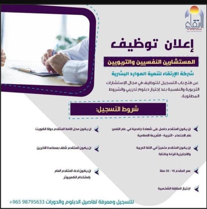 وظائف شركة الارتقاء لتنمية الموارد البشرية في الكويت 1