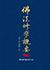 佛陀教育基金會-經書電子檔下載. 佛法電子書免費下載.