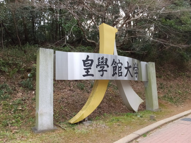 Image result for 皇學館大学 正門