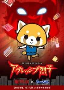 Aggressive Retsuko (2018)