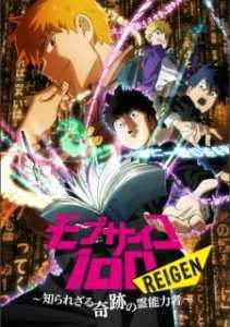 Mob Psycho 100: Reigen – Shirarezaru Kiseki no Reinouryokusha (Dub)