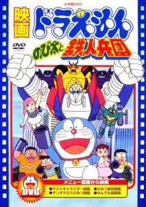 Doraemon: Nobita and the Robot Army