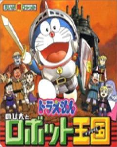 Doraemon: Nobita Robot Kingdom