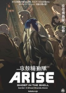 Ghost in the Shell: Arise – Border 4
