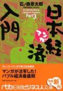 Manga Nihon Keizai Nyuumon