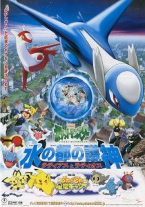 Pokemon Movie 5: Pokemon Heroes