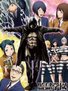 Prison School OVA