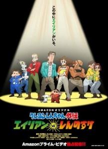 Crayon Shin-chan Gaiden: Alien vs. Shinnosuke