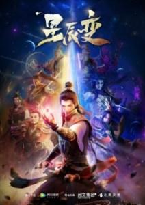 Xing Chen Bian