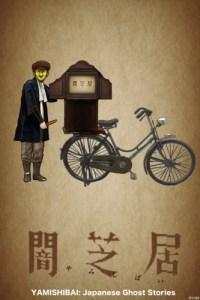 Yami Shibai 1
