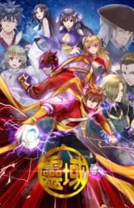Ling Yu – Spirit Realm S6