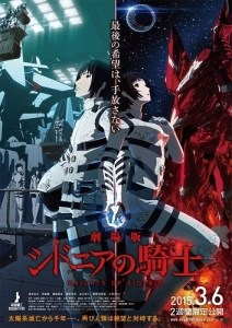 Sidonia no Kishi Movie