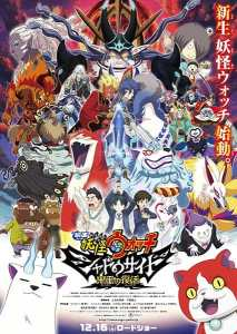 Youkai Watch Movie 4: Shadow Side – Oni-ou no Fukkatsu