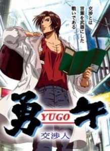 Yuugo: Koushounin