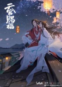 Tian Guan Ci Fu Special