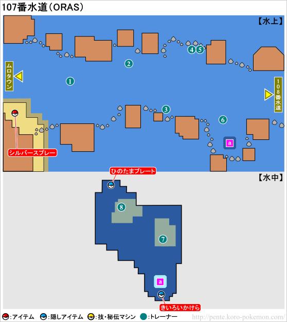 107番水道 - ポケモンオメガルビー・アルファサファイア(ORAS)攻略 - ポケモン王國攻略館