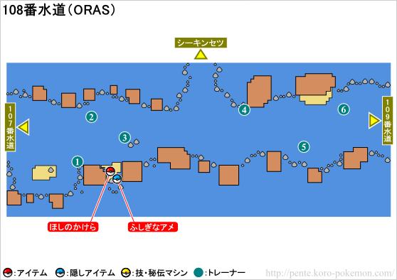 108番水道 - ポケモンオメガルビー・アルファサファイア(ORAS)攻略 - ポケモン王國攻略館