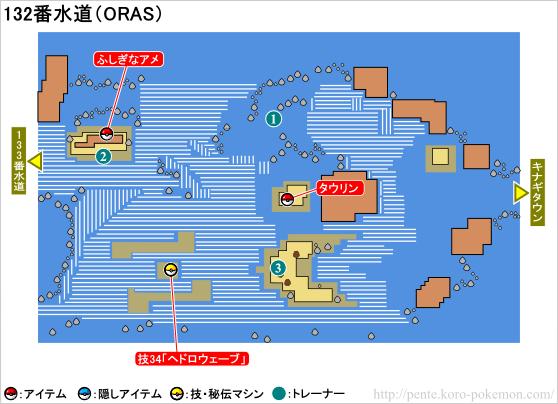132番水道 - ポケモンオメガルビー・アルファサファイア(ORAS)攻略 - ポケモン王國攻略館