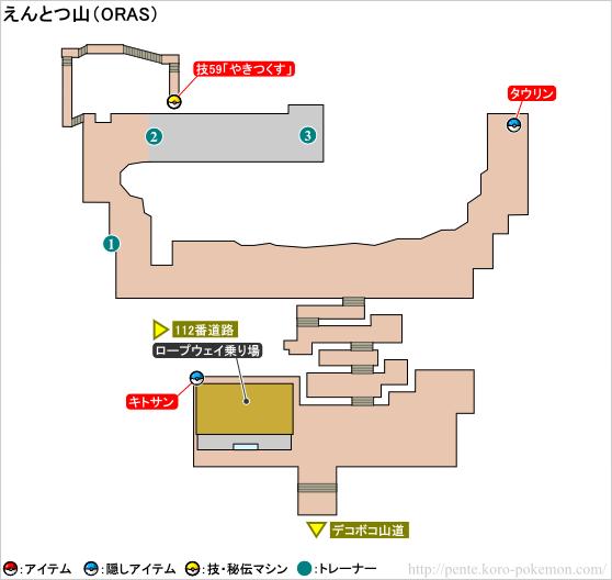 えんとつ山 - ポケモンオメガルビー・アルファサファイア (ORAS) 攻略 - ポケモン王國攻略館