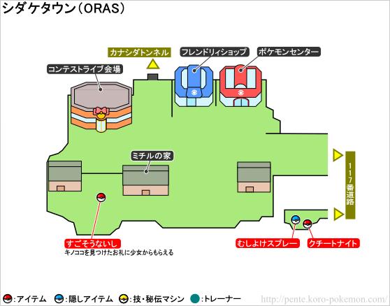 シダケタウン - ポケモンオメガルビー・アルファサファイア (ORAS) 攻略 - ポケモン王國攻略館