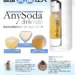 【2018年6月27日】新発売 家庭用炭酸飲料メーカー ドリンクメイトエニーソーダ