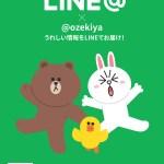 【2018年7月4日】オゼキヤ公式LINE@ページのご案内