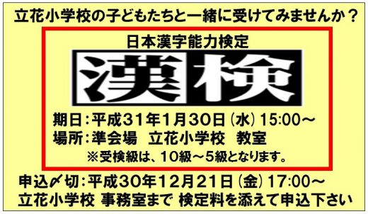 検 ホームページ 漢