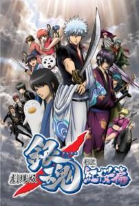 Gintama: Shinyaku Benizakura Hen