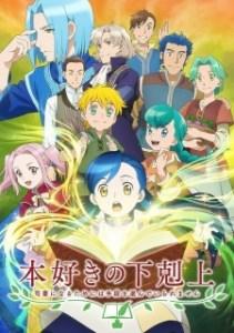 Honzuki no Gekokujou: Shisho ni Naru Tame ni wa Shudan wo Erandeiraremasen OVA (Dub)