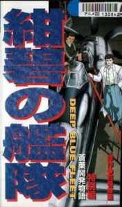 Konpeki no Kantai: Sourai Kaihatsu Monogatari