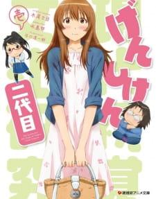 Genshiken Second Season Specials