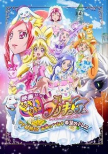 DokiDoki! Precure Movie: Mana Kekkon