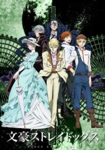 Bungou Stray Dogs 2nd Season (Dub)