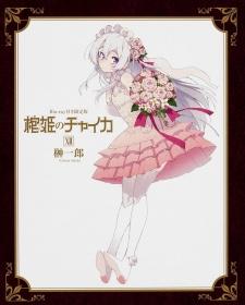 Hitsugi no Chaika OVA