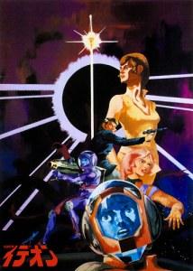 Space Runaway Ideon Movie 1