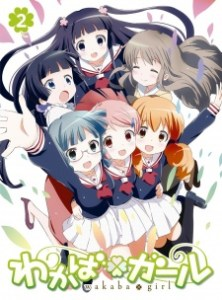 Wakaba*Girl: Onsen Tsukaritai