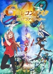 Gundam Reconguista in G Movie
