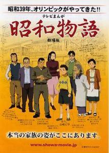 Shouwa Monogatari TV