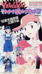 Yawara! Sore Yuke Koshinuke Kid!!