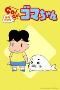 Shounen Ashibe: Go! Go! Goma-chan 2