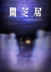 Yami Shibai 8
