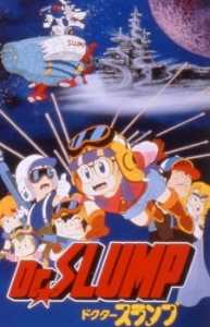 "Dr. Slump Movie 02: ""Hoyoyo!"" Uchuu Daibouken"