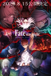 Fate/stay night Movie: Heaven's Feel – III. Spring Song (Dub)