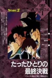 Dragon Ball Z Special 1: Tatta Hitori no Saishuu Kessen (Dub)