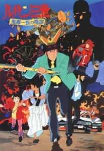 Lupin III: Fuuma Ichizoku no Inbou (Dub)