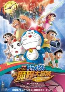 Doraemon Movie 27: Nobita no Shin Makai Daibouken – 7-nin no Mahoutsukai