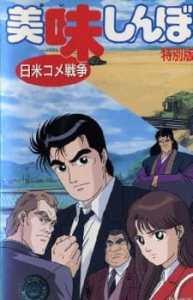 Oishinbo: Nichibei Kome Sensou