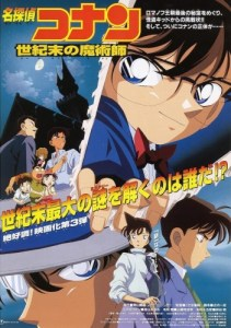 Detective Conan Movie 3: The Last Magician of the Century